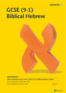 GCSE Biblical Hebrew
