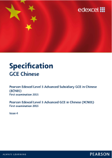 Edexcel A level Chinese specification