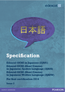 Edexcel GCSE Japanese 2012 specification