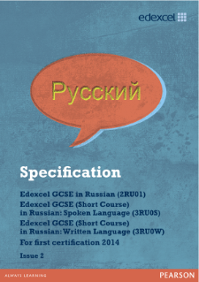 Edexcel GCSE Russian 2012 specification